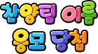 찬양팀 이름 응모 당첨