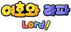 여호와 라파 Lord!