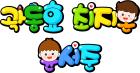 곽동효 최지온 윤서준
