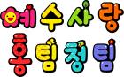 예 수 사 랑 홍 팀 청 팀