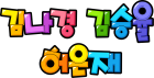 김나경 김승율 허은재