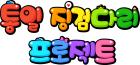 통일 징검다리 프로젝트