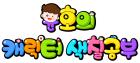 윤호의 캐릭터 색칠공부