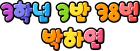 3학년 3반 38번 박하연