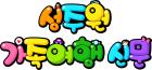 성주원 가족여행 신문