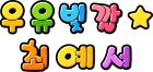 우 유 빛 깔 ★ 최 예 서