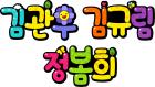 김관우 김규림 정봄희