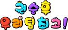권 순 후 우 리 팀 최 고 !