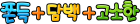 쫀득+담백+고소한