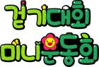 걷기대회 미니운동회