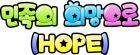 민족의 희망으로(HOPE)