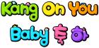 Kang On You Baby 축 하