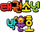 태권소년 박윤호