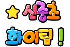 * 신중초 화이팀 !