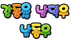 강동율 남덕우 남동우