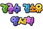 강준수 김소유 양서혁