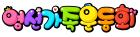 영선가족운동회