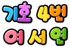 기호 4번 여 서 연