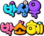 박성욱 박소혜