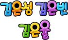 김은성 김은빈 김은율
