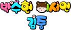박수현 이서연 김중