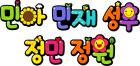 민아 민재 성우 정민 정원