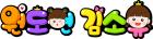 원도연 김소유
