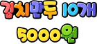 김치만두 10개 5000원
