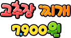 고추장 찌개 7,900원