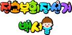 전교부회장선거 백서율