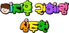 이지훈 권혜림 심주현