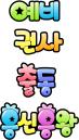 예비 권사 출동 흥신흥왕