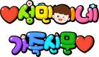 ♥성민이네 가족신문♥
