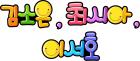 김소은, 최시아, 이서호