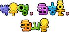 박우영, 최승훈, 최시윤