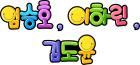임승호, 이하린, 김도윤