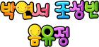 박연서 조성빈 음유정