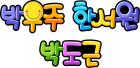 박우주 한서원 박도근