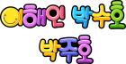 이해인 박수호 박주호