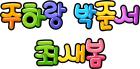 주하랑 박준서 최새봄