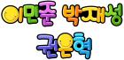 이민준 박재성 권은혁
