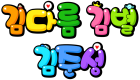 김다름 김별 김준성