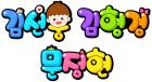 김선웅 김형경 문정현
