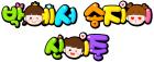 박예서 송지이 신이준
