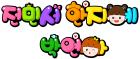전민서 한지예 박연아