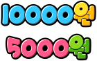 10000원 5000원