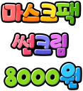 마스크팩 썬크림 8000원