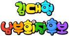 김대형 남부회장후보