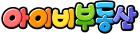 아이비부동산