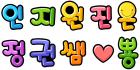 인 지 원 진 은 정 권 쌤 ♥ 뿅